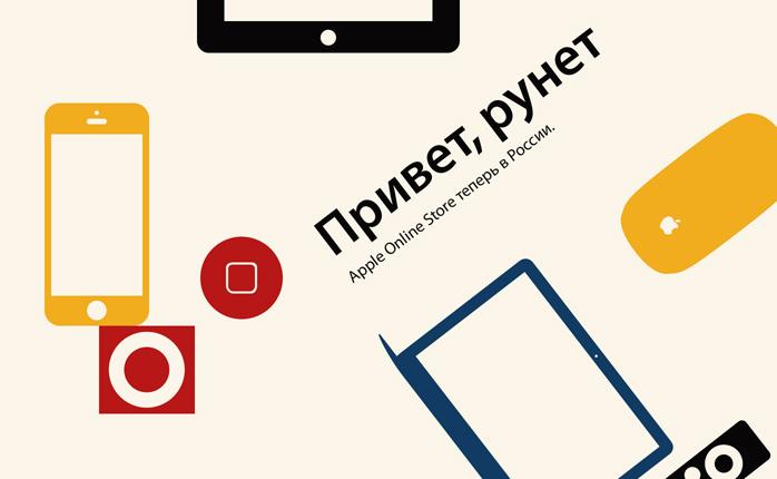 Привет, рунет  Apple Online Store теперь в России.