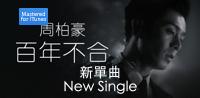 百年不合 - Single