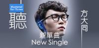 聽 - Single