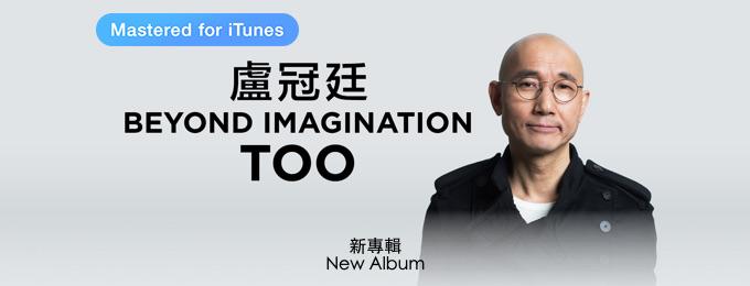 Beyond Imagination Too