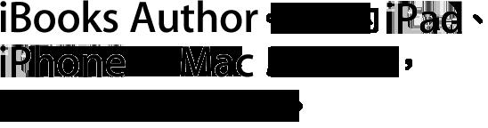iBooks Author。精彩的 iPad 版本 Multi-Touch 電子書,製作出版,盡在你手。