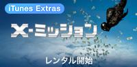 X-ミッション (字幕版)