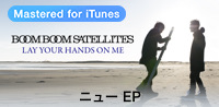 LAY YOUR HANDS ON ME - EP