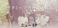 テイクミーアウト(Complete Pack) - EP