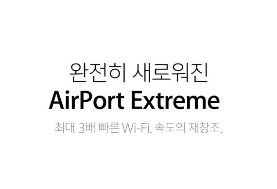 완전히 새로워진 AirPort Extreme. 최대 3배 빠른 Wi‑Fi. 속도의 재창조.