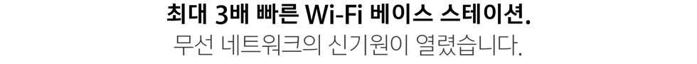 최대 3배 빠른 Wi-Fi 베이스 스테이션. 무선 네트워크의 신기원이 열렸습니다.