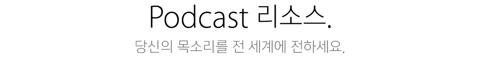 podcast 리소스. 당신의 목소리를 전 세계에 전하세요.