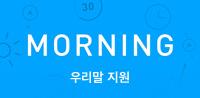 Morning - 날씨, 할일, 뉴스 등