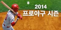 2014 프로야구 시즌