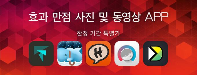 효과 만점 사진 및 동영상 App