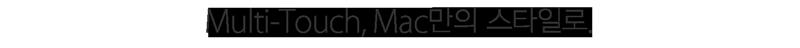 Multi-Touch, Mac만의 스타일로.