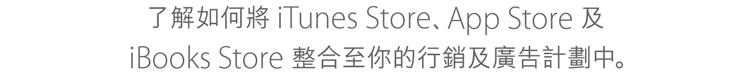 了解如何將 iTunes Store、App Store 及 iBooks Store 整合至你的行銷及廣告計劃中。