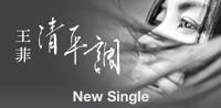 清平調 (獨唱版) - Single