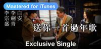送你一首過年歌 - Single