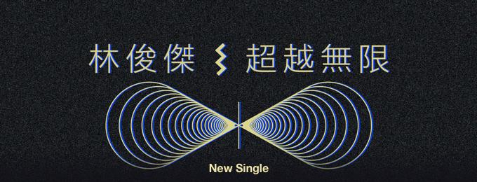 超越無限 - Single