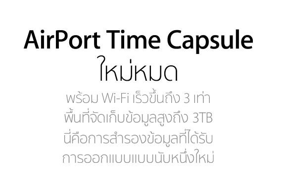 AirPort Time Capsule ใหม่หมด พร้อม Wi-Fi เร็วขึ้นถึง 3 เท่า พื้นที่จัดเก็บข้อมูลสูงถึง 3TB นี่คือการสำรองข้อมูลที่ได้รับ การออกแบบแบบนับหนึ่งใหม่