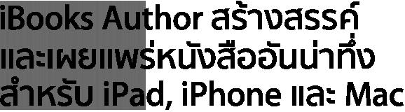 iBooks Author สร้างสรรค์และเผยแพร่หนังสืออันน่าทึ่งสำหรับ iPad และ Mac