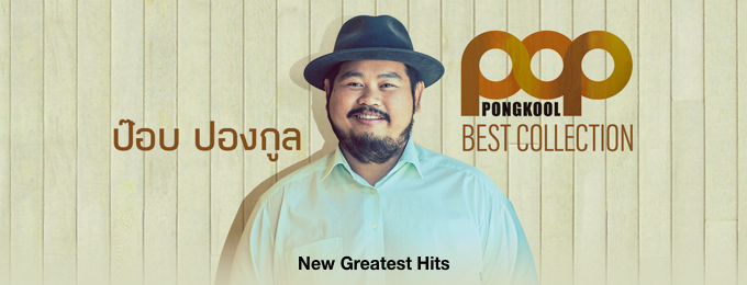 Pop Pongkool Best Collection