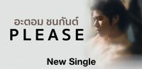 Please - Single