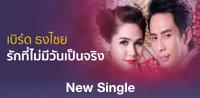 รักที่ไม่มีวันเป็นจริง (เพลงประกอบละคร 'กลกิโมโน') [feat. ชมพู่ อารยา] - Single