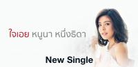 ใจเอย (เพลงประกอบละคร 'เรือนร้อยรัก') - Single