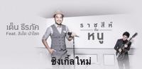 ราชสีห์กับหนู (feat. Singto Numchok) - Single