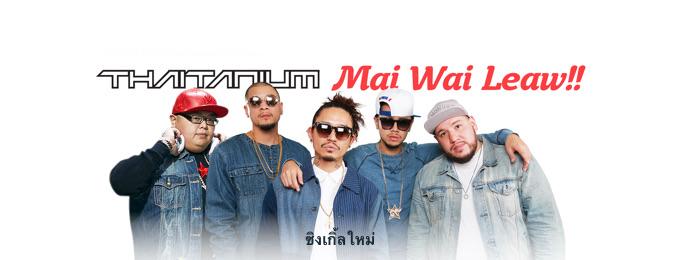Mai Wai Leaw - Single