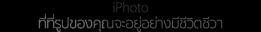 iPhoto ที่ที่รูปของคุณจะอยู่ อย่างมีชีวิตชีวา