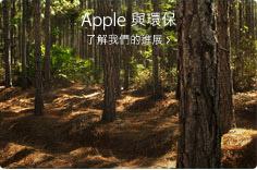 Apple 與環保。了解我們的進展。