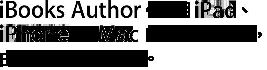 iBooks Author。iPad 專用的絕佳 Multi-Touch 多點觸控電子書,由你一手製作發行。