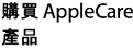 購買 AppleCare 產品